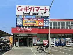 ギガマート鶴ヶ...