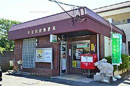 町田相原郵便局...