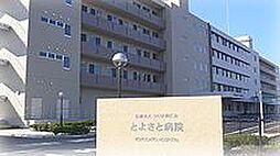 とよさと病院(...