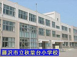 秋葉台小学校