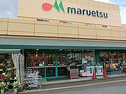 マルエツ田名店...