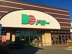 ドミー 大浜店 810m
