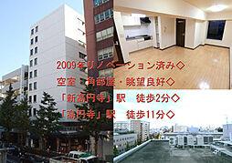 メトロ新高円寺マンション 2009年リノベ済み・空室
