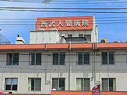 総合病院西武入...