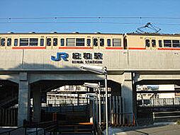 駅紀和駅まで5...