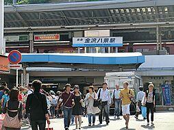 京急「金沢八景...