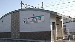 名鉄成岩駅まで...