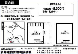 諏訪ノ平駅 0.5万円