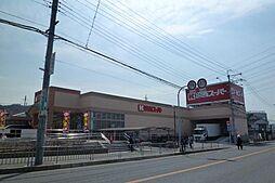関西スーパー倉...
