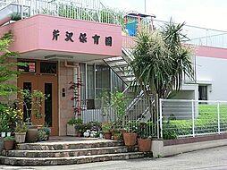 芹沢保育園