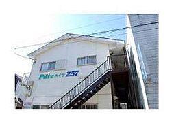ピュアハイツ257[1階]の外観