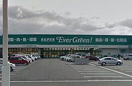 スーパースーパーエバグリーン 福島店まで804m