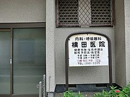 周辺環境:横田...