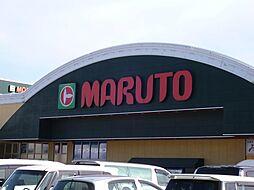 マルト森山店(...