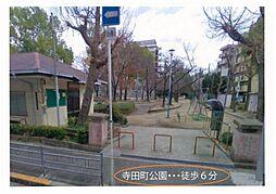 寺田町公園 (...