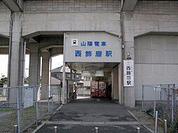 山陽電鉄線「西...