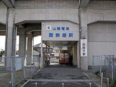 山陽電鉄線「西飾磨」駅