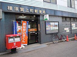 上町郵便局まで...