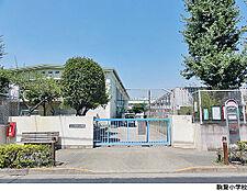 駒繋小学校