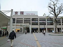 京阪本線「樟葉...