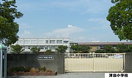 津田小学校 280m