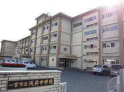 浅井中学校
