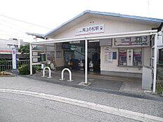 山陽電鉄線 尾上の松駅まで1200m