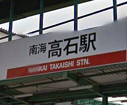 高石駅まで徒歩...