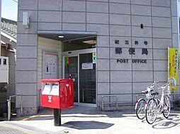 紀三井寺郵便局