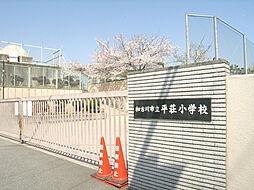 平荘小学校