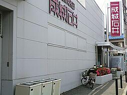 成城石井大倉山...
