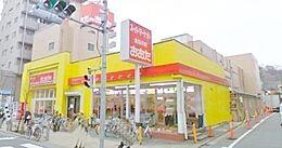 食品の店おおた 高幡不動店 1200m