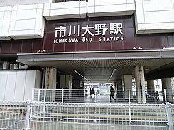 市川大野駅(J...