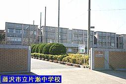 片瀬中学校