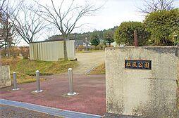 松風公園 約2...