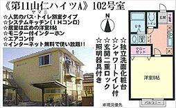 第11山仁ハイツA[102号室号室]の間取り