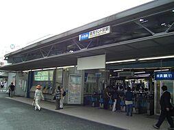 読売ランド前駅...