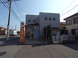 鎌ヶ谷初富郵便...