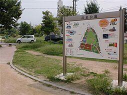 公園 川名公園...