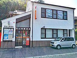 石山寺郵便局
