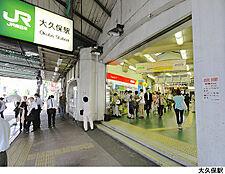 大久保駅(現地まで240m)