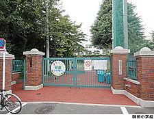 御田小学校