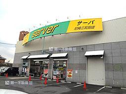 サーバ 尼崎三...