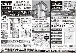 4月8日宝塚広...
