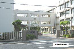 姫路市立飾磨中部中学校 約1430m