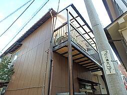 東京都足立区関原3丁目9-20