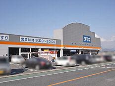 ダイキ新庄高田店