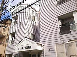 シャルマン江瀬美[3階]の外観