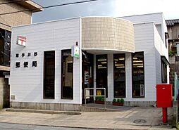 井野郵便局