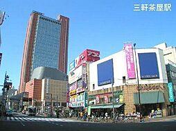 三軒茶屋駅(現...